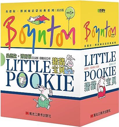 童立方·猪猪宝贝系列:晚安,猪猪宝贝+猪宝,生日快乐等(套装共5册)