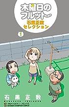 木曜日のフルット 石黒正数セレクション (少年チャンピオン・コミックス)