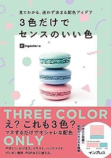 見てわかる、迷わず決まる配色アイデア 3色だけでセンスのいい色