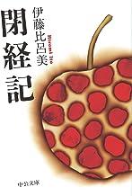 表紙: 閉経記 (中公文庫) | 伊藤比呂美