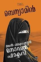 Al Arabian Novel Factory (Malayalam Edition)