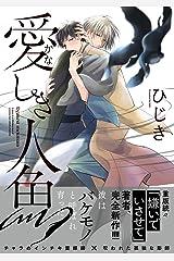 愛しき人魚【電子限定かきおろし付】 (秒で分かるBL) Kindle版
