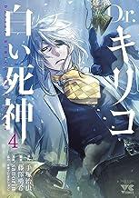 表紙: Dr.キリコ~白い死神~ 4 (ヤングチャンピオン・コミックス) | sanorin