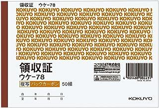 コクヨ 領収書 複写伝票 A6 横型 50組 ウケ-78 二色刷