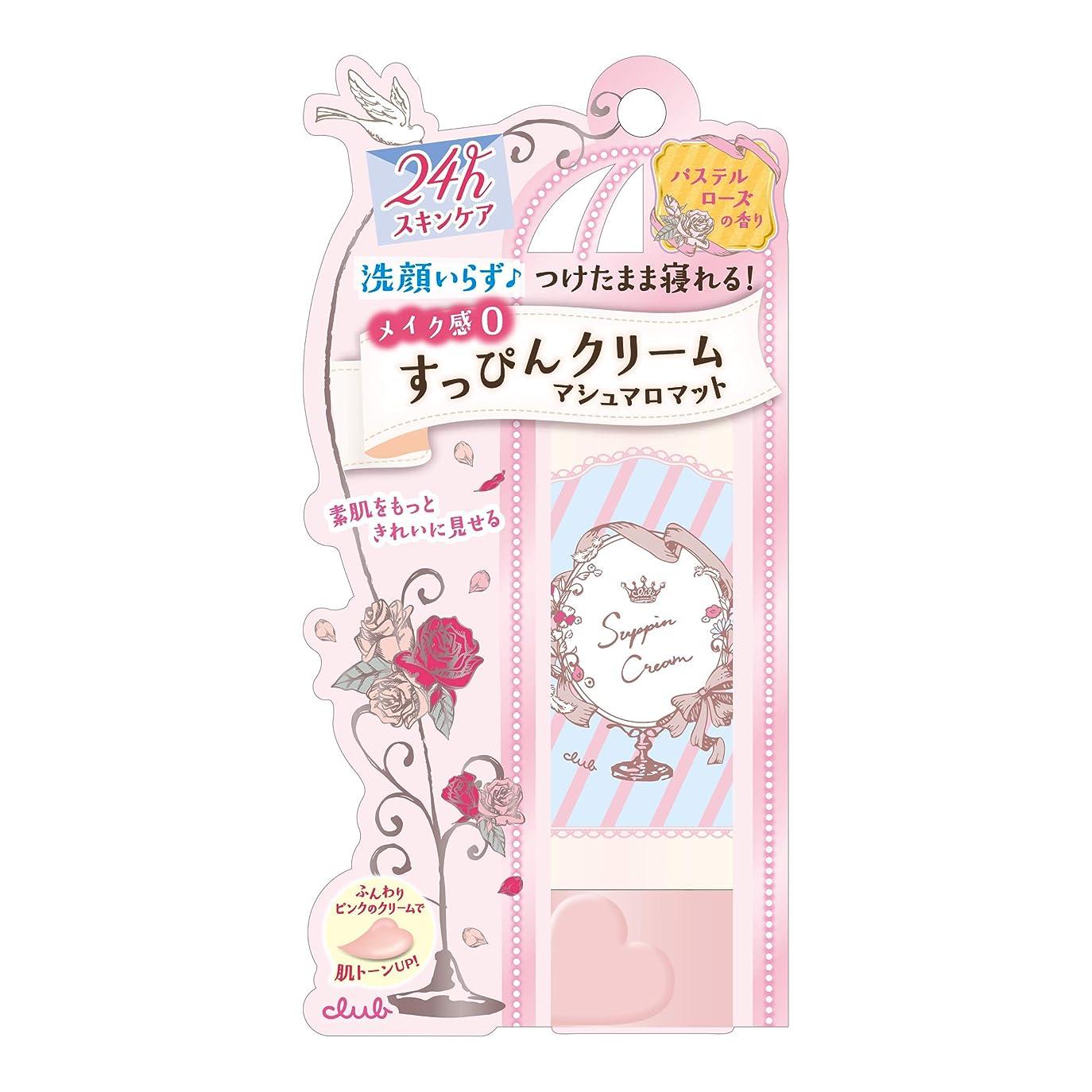 香り干渉奇跡的なクラブ すっぴんクリーム パステルローズの香り 30g