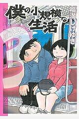 僕の小規模な生活(3) (モーニングコミックス) Kindle版