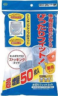 オーエ 水切り ゴミ袋 ストッキングタイプ ホワイト 約11×15cm 伸張時=約22×15cm 排水口 三角コーナー兼用 50枚入