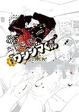 闇金ウシジマくん(35) (ビッグコミックス)