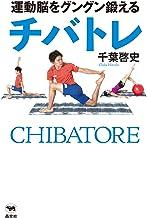表紙: 運動脳をグングン鍛えるチバトレ | 千葉啓史