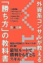 表紙: 外資系コンサルが教える「勝ち方」の教科書 (中経出版)   笛木 克純