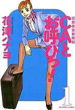 表紙: CAとお呼びっ!(1) (ビッグコミックス) | 花津ハナヨ