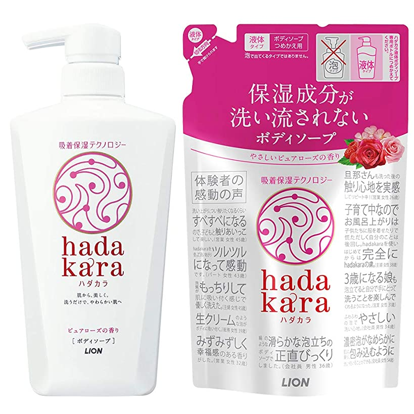 健康試みる先史時代のhadakara(ハダカラ) ボディソープ ピュアローズの香り 本体500ml+つめかえ360ml