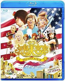 矢島美容室 THE MOVIE ~夢をつかまネバダ~メモリアル・エディション [Blu-ray]...