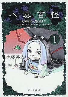 八雲百怪 (1) (単行本コミックス)