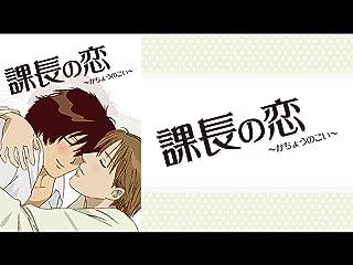 課長の恋(dアニメストア)