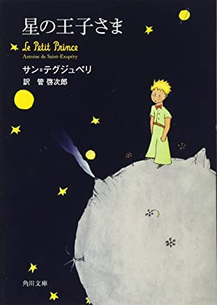 The Little Prince (Kadokawa Bunko) (2011) ISBN: 4042982190 [Japanese Import]