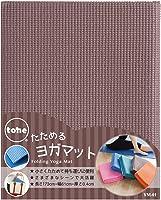 トーン tone たためるヨガマット ブラウン 173×61×0.4cm YM-01