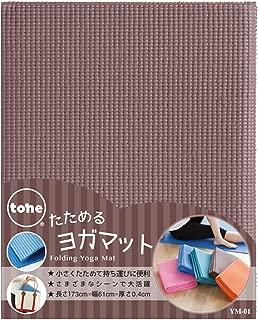 トーン tone たためるヨガマット ブラウン ブラウン 173×61×0.4cm YM-01