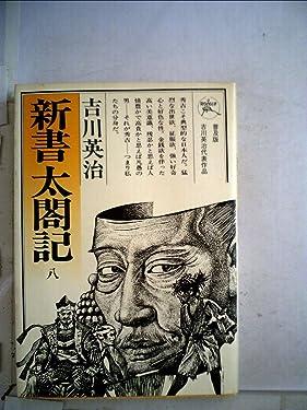 新書太閤記 第8巻 (六興版・吉川英治代表作品)
