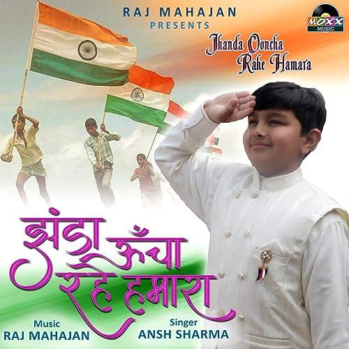Amazon Com Jhanda Ooncha Rahe Hamara Ansh Sharma Mp3 Downloads
