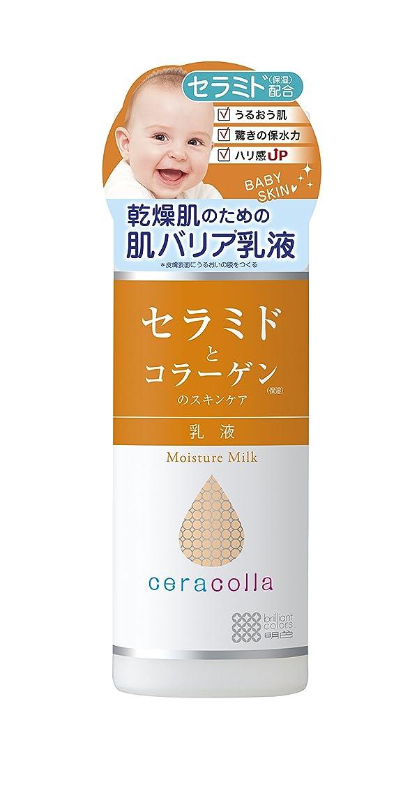 物理的に実証する口述明色化粧品 セラコラ 保湿乳液 145mL