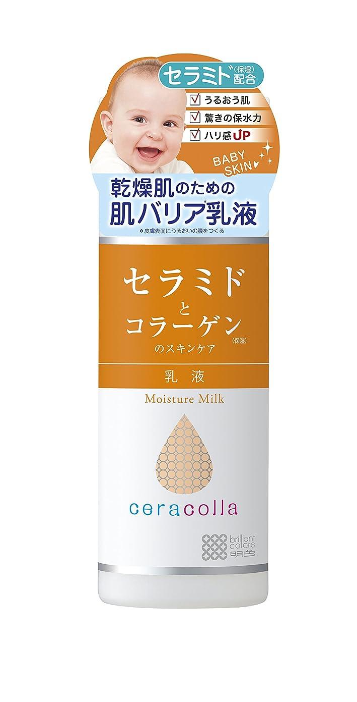風邪をひく十分なデイジー明色化粧品 セラコラ 保湿乳液 145mL