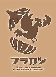 フラカンの日本武道館~生きててよかった、そんな夜はココだ! ~ [Blu-ray]...