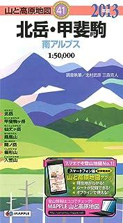 山と高原地図 41.北岳・甲斐駒 2013