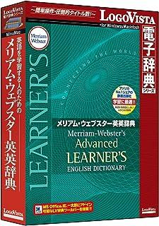 メリアム・ウェブスター英英辞典 CD-ROM版