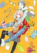 表紙: おとなりコンプレックス 2【電子おまけ付】 (クロフネコミックス) | 野々村朔
