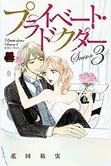 プライベート・ドクター【電子単行本】 Season3 Kindle版