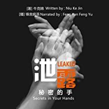 泄露秘密的手 - 洩露秘密的手 [Secrets in Your Hands]