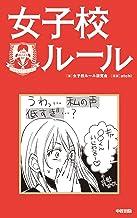 表紙: 女子校ルール (中経出版) | 女子校ルール研究会