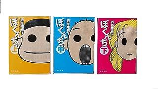 ぼくんち 文庫版 コミック 全3巻完結セット (角川文庫)