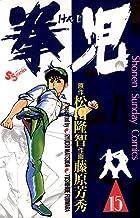 表紙: 拳児(15) (少年サンデーコミックス) | 藤原芳秀