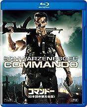 Arnold Schwarzenegger - Commando [Edizione: Giappone] [Italia]