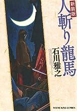 表紙: 新装版 人斬り龍馬 (ヤングキングコミックス) | 石川雅之