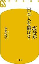 表紙: 塩分が日本人を滅ぼす (幻冬舎新書)   本多京子