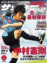 サッカーダイジェスト 2021/1/28号 [雑誌]