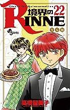 表紙: 境界のRINNE(22) (少年サンデーコミックス) | 高橋留美子