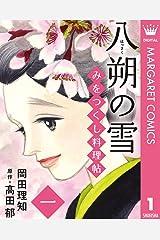 みをつくし料理帖 1 八朔の雪 (マーガレットコミックスDIGITAL) Kindle版