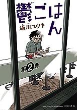 表紙: 鬱ごはん 2 (ヤングチャンピオン烈コミックス)   施川ユウキ