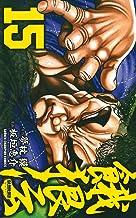 表紙: 餓狼伝 15 (少年チャンピオン・コミックス)   板垣恵介