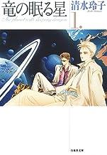 表紙: 竜の眠る星 1 (白泉社文庫) | 清水玲子