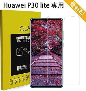 Huawei p30 lite ガラスフィルム ERKIファーウェイp30 ライト hwv33 液晶強化ガラス 対応 6.15 インチ 3D全面保護 9h硬度 耐衝撃 高透過率 超薄型 指紋防止 気泡ゼロ 飛散防止(クリア)365日交換