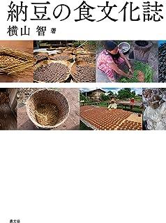 納豆の食文化誌