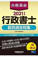 合格革命 行政書士 肢別過去問集 2021年度 (合格革命 行政書士シリーズ) 単行本(ソフトカバー)