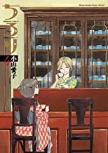 表紙: ちろり(4) (ゲッサン少年サンデーコミックス) | 小山愛子