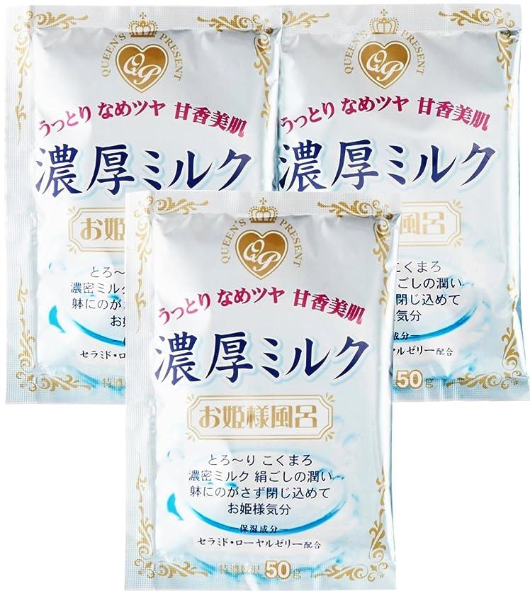 天才シンジケートシミュレートする紀陽除虫菊 『入浴剤 まとめ買い』 お姫様風呂 濃厚ミルク 3包セット