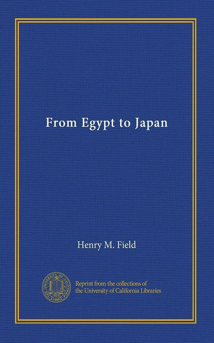 鑑定麺実質的にFrom Egypt to Japan